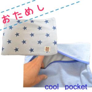 cool pocket