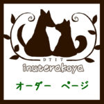 inuterakoya